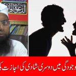 Pehli Biwi ki Maujudgi Mein Dusri Shadi ki ijazat ki Sharai Haisiyat