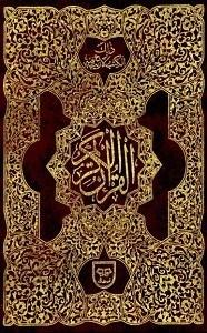 القرآن الکریم قدرت الله کمپنی
