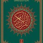 القرآن الکریم سولہ سطری دارالسلام
