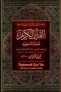 القرآن الکریم معلم التجوید اردو ۔ انگریزی