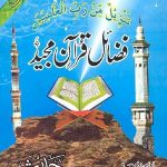 فضائل قرآنِ مجید از شیخ محمد اقبال کیلانی