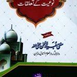 غیر مسلم کے ساتھ مختلف نوعیت کے تعلقات از مفتی عبیدالرحمن