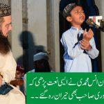 حافظ قرآن انس محمدی کی خوبصورت نعت