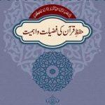 حفظ قرآن کی فضیلت و اہمیت