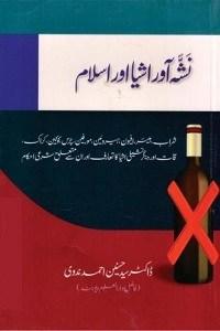 نشہ آور اشیاء اور اسلام از ڈاکٹر سید حسنین احمد ندوی
