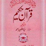 قرآن کریم سیکھیں اردو زبان میں ترجمہ کے ساتھ