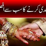 Shadi Jaldi Karne ka sab sy Afzal wazifa