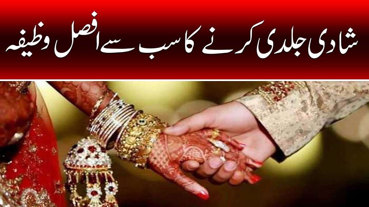 Shadi Jaldi Karne ka sab se Afzal wazifa