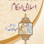 سونے چاندی کے زیورات اور ان کے اسلامی احکام