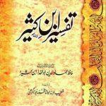 مکمل تفسیر ابنِ کثیر اردو ترجمہ کے ساتھ