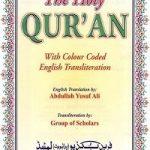 قرآن پاک کلر کوڈڈ انگلش ٹرانسلیشن کے ساتھ عبداللہ یوسف علی