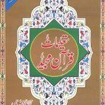 تعلیماتِ قرآنِ مجید از محمد اقبال کیلانی