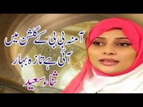 Amina BiBi ke gulshan main ayi hai taza bahaar Parthay hai Sallallahu wasallam