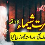 حضرت محمد ﷺ کی رضاعی بہن سیدہ شیؓما کا واقعہ جو آپﷺ کو لوریاں دیتی تھیں