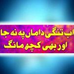 Ab Tangi E Daman Pe Na Ja Aur Bhi Kuch Mang Urdu Naat Lyrics