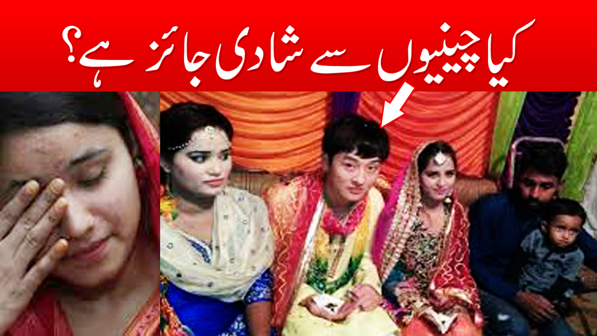 Pakistani Bride & Chinese Groom marriage Story