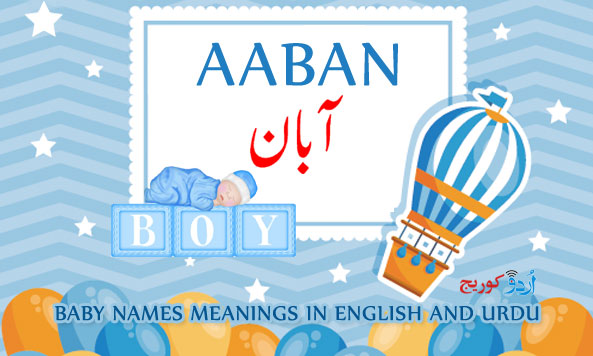 Aaban Name Meaning in English and Urdu