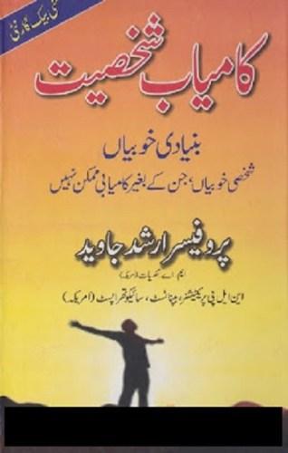 Kamyab Shakhsiyat by Professor Arshad Javed Urdu Hindi PDF book Free Download online