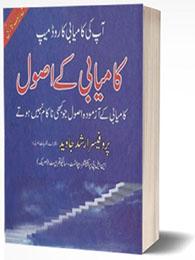 Kamyabi ke Usool by Professor Arshad Javed Urdu Hindi PDF book Free Download online