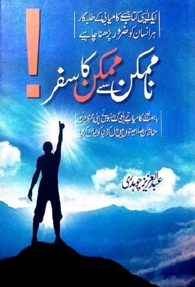 Namumkin se Mumkin ka Safar By Abdulaziz Chaudhery Urdu Hindi PDF book Free Download online