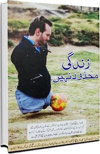 Zindagi Mehdood Nahi By Qasim Ali Shah Urdu Hindi PDF book Free Download online
