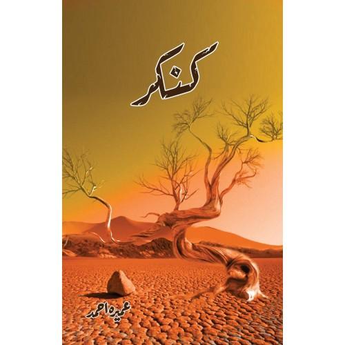 Kankar Novel Drama written By Umera Ahmed Urdu Hindi PDF Book Free Download online