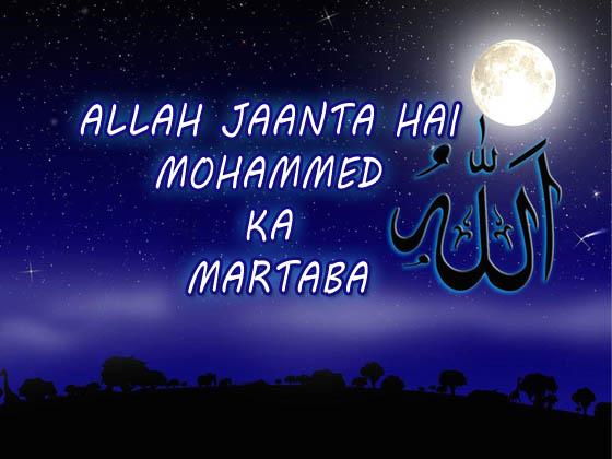 Allah Jaanta Hai Mohammed ka Martaba Hamd