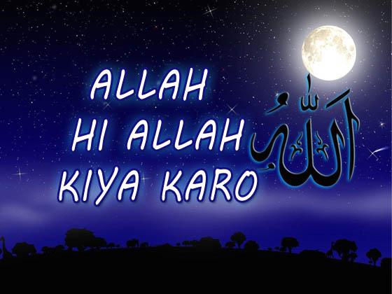Allahi Allah kiya karo Dukh na kisi ko diya karo Hamd Lyrics