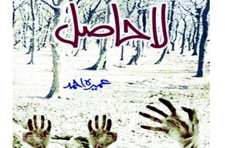 La Hasil Novel By Umera Ahmad Urdu Hindi PDF book Free Download online