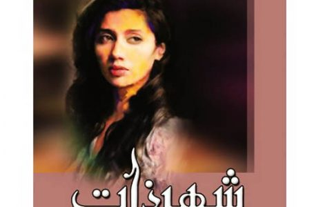 Shehr e Zaat شہرذات Novel By Umera Ahmad Urdu Hindi PDF book Free Download online