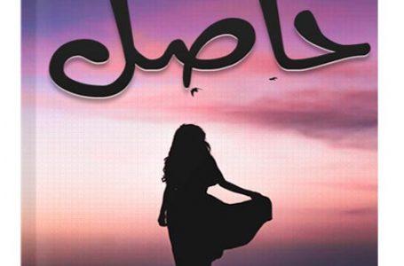 Hasil Novel By Umera Ahmad Urdu Hindi PDF book Free Download online