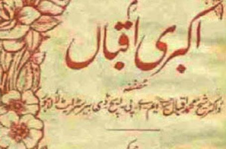 Akbari Iqbal Nazam Urdu Poetry Book By Allama Muhammad Iqbal
