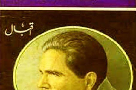 Bal e Jibril Urdu Poetry Book By Allama Muhammad Iqbal