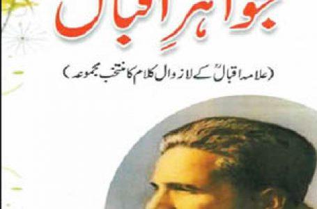 Jawahir e Allama Iqbal Urdu Poetry Book By Allama Iqbal