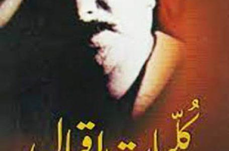 Kuliyat e Iqbal Urdu Poetry Book By Allama Muhammad Iqbal