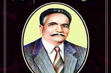 Ramooz e Bekhudi Urdu Poetry Book By Allama Muhammad Iqbal
