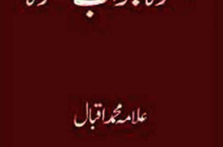 Shikwa Jawab-e-Shikwa Urdu Poetry Book By Allama Muhammad Iqbal