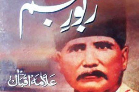 Zabur e Ajam Urdu Poetry Book By Allama Iqbal